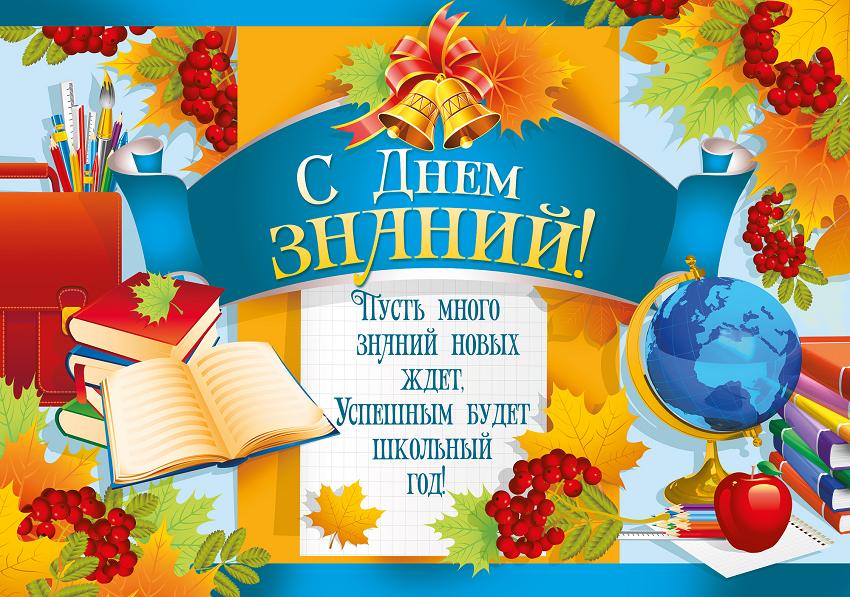 Поздравление на 1 сентября для школьников